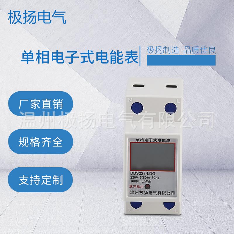 供应支持加工单相电子式电能表规格齐全性能稳定单相电子式电能表