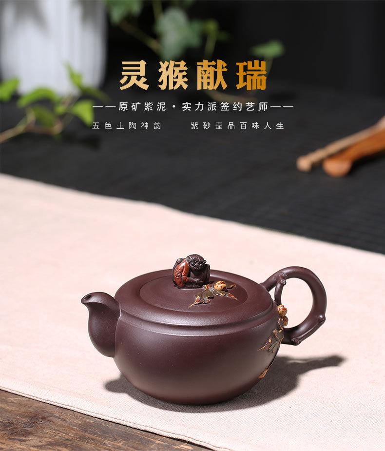 高鳴商城 宜興原礦紫泥靈猴獻瑞紫砂茶壺手工茶具新品貨 編號a006