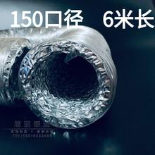 鋁箔伸縮風管/油煙機排煙管/6寸排風管/換氣排氣扇圓形軟管150MM