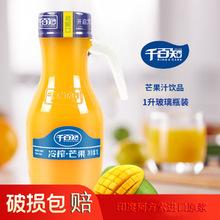 千百知饮品1L玻璃瓶芒果汁蓝莓汁苹果醋宴席整箱饮料果汁进口果浆