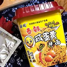 国圆火鸡面碗装咸蛋黄干拌面清真食品超辣型盒装方便面热干面泡面