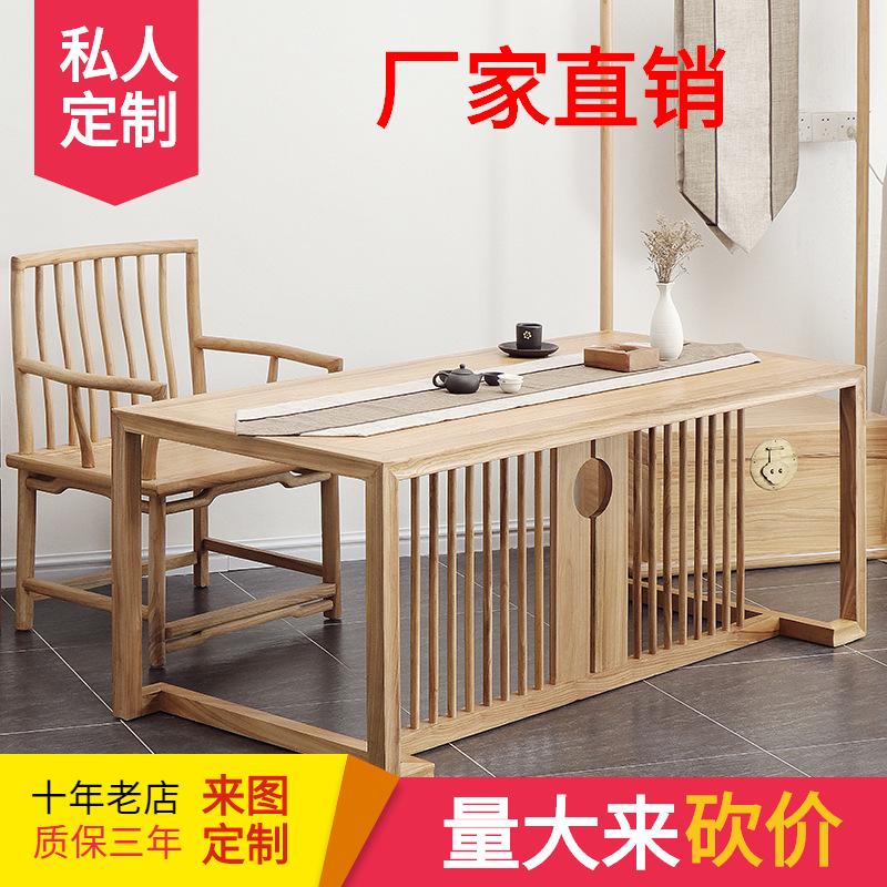 现代新中式老榆木茶桌椅组合禅意家具书桌仿古茶台原木色实木免漆