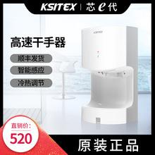 KSITEX全自动感应烘手干手机冷热风切换酒店卫生间高速干手烘手器