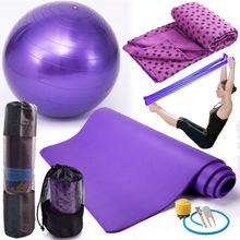 包邮瑜伽球健身球加厚10mm瑜伽垫愈加垫瘦身阻弹力拉力带瑜伽铺巾