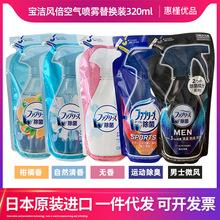 日本原装宝洁空气清新剂衣物衣服室内除臭喷雾替换装320ml