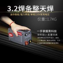 250迷你电焊机220v家用微型小型便携式380v两用双电压全铜