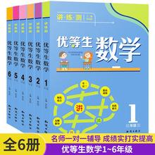 正版书籍 徐向阳主编 讲+练+测新版优等生数学小学生123456年级