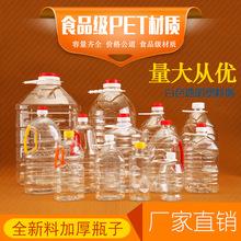 酒瓶空瓶小酒壶塑料酒桶一斤装米酒瓶子密封二两半1斤装100ml毫升