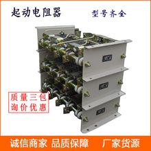 廠價直銷RS56系列電阻器 RS56-250M1-6/5J電動機起動調整電阻器