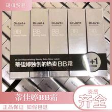 韩国 dr.jart蒂佳婷银管BB霜 自然亮白控油遮瑕裸妆粉底液