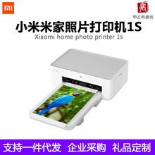 小米米家照片打印机1S小型手机照片彩色打印智能无线连接洗照片机