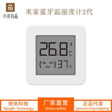 小米 米家藍牙溫濕度計2 高靈敏度智能記錄儀高精度傳感器溫度表