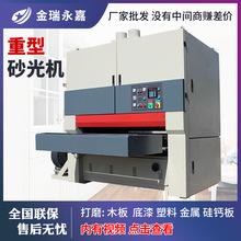 木工机械全自动重型宽带砂光机双面定厚定尺砂光机异形底漆砂光机