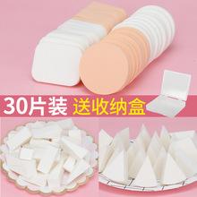 化妝師一次性粉撲海綿 圓形干濕兩用打底三角棉小號粉餅粉撲方形