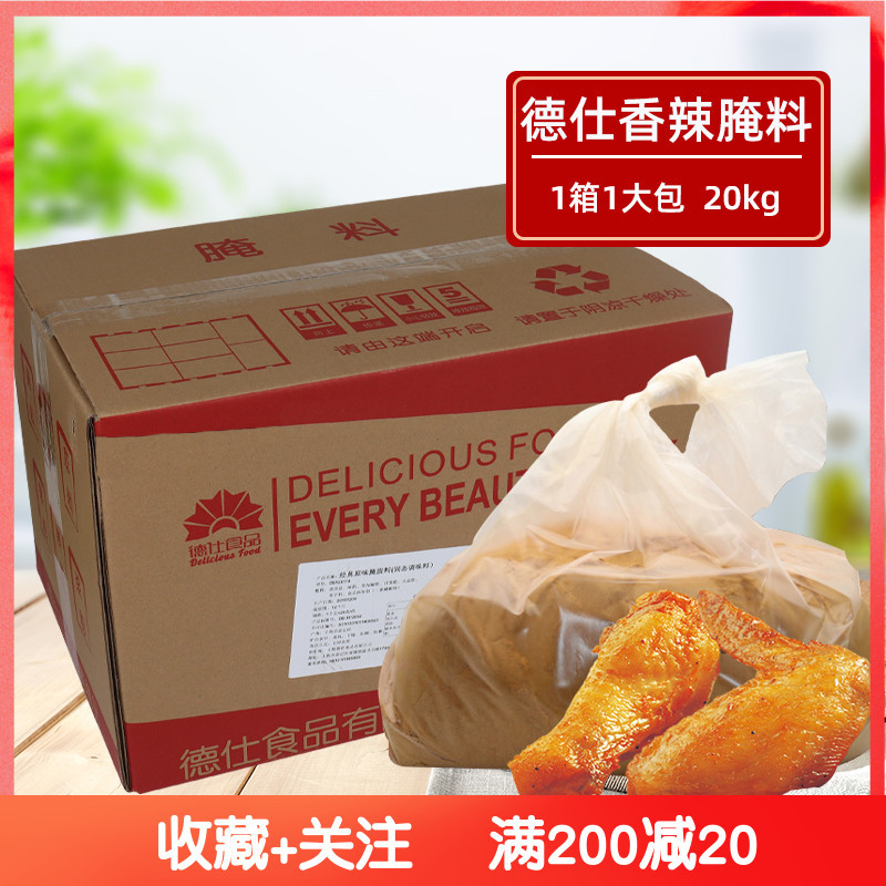腌料香辣大包装腌渍料炸鸡鸡翅腌料汉堡调味料固态腌制料20kg