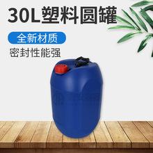 大量供应30L升塑料桶 30kg公斤化工包装桶 防盗 密封 厂家直销
