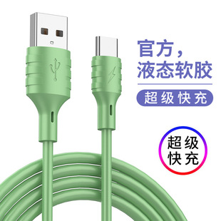 Applicable to Apple data cable fast charging data cable Applicable to Apple/Type-c/Android Huawei charging head cable