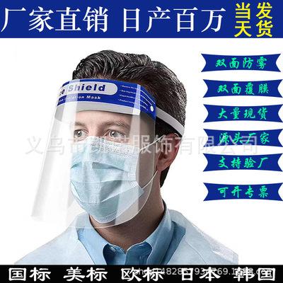 货源一次性防护面罩防飞沫防雾防疫隔离面罩防毒防喷溅透明PET面屏批发