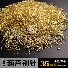 铜质 加粗 葫芦别针 服装吊牌扣 服装辅料 配件 金色黑色可选