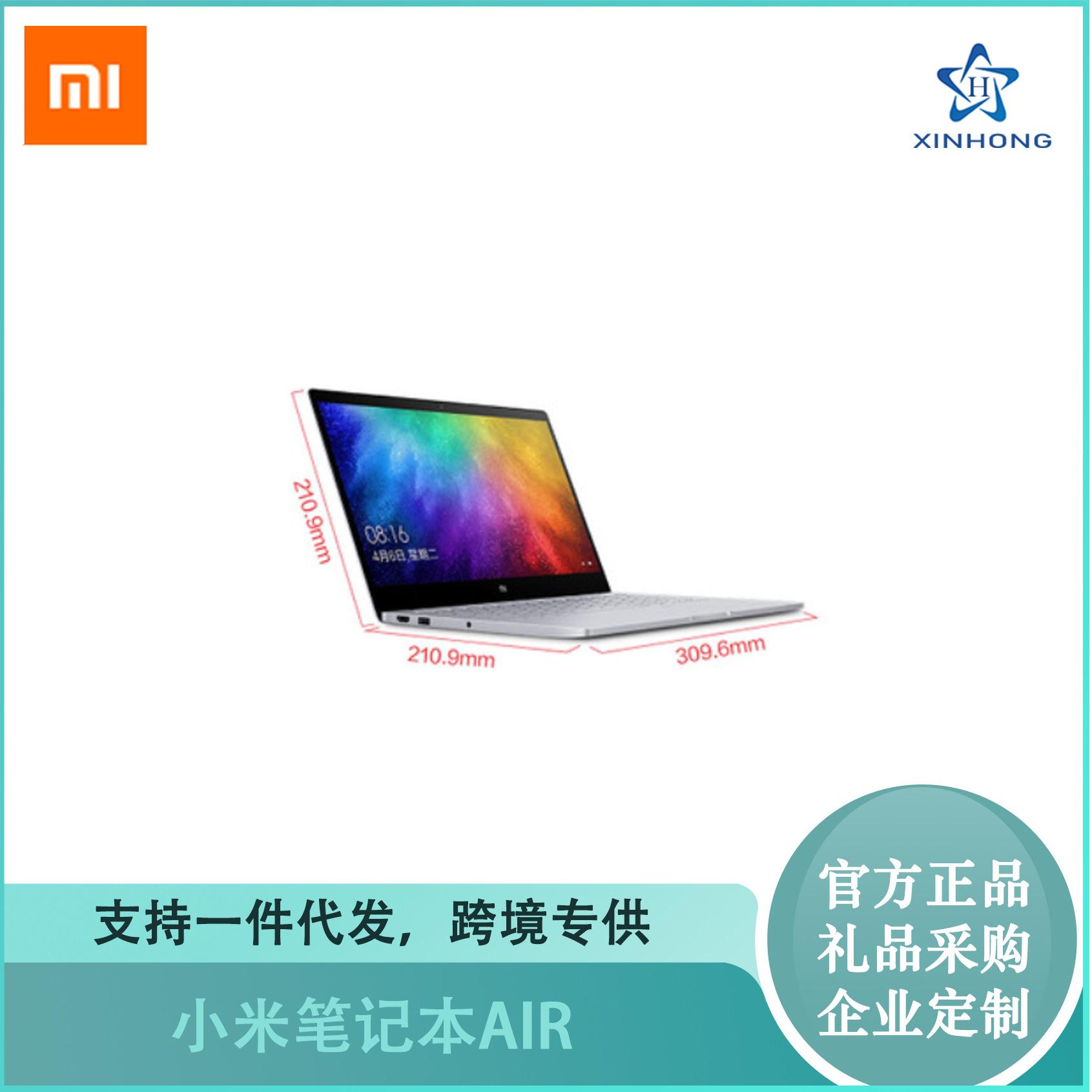 适用Xiaomi/小米 小米笔记本AIR 13.3英寸 I5 8G 256GB 2G独显