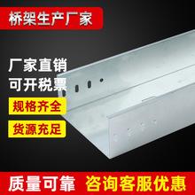 武汉托盘式电缆桥架 槽式梯式铝合金不锈钢防火热浸镀锌喷塑桥架
