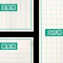 学生硬笔书法练习本纸米字回宫格田字格大方格钢笔书法写练字本