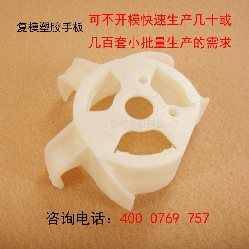 小批量复模塑胶手板模型