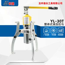 長捷牌 整體式液壓拉馬YL-30T 手動三爪30噸 一體式液壓拉馬