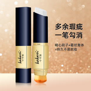 Kakashi double-headed fairy stick concealer color changing foundation stick to cover facial spots and acne marks