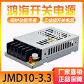 鸿海开关电源JMD10-3.3V 3.3V3A 直流电源 超小超薄开关电源