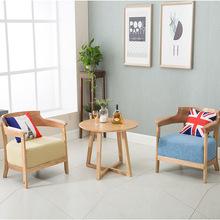 北欧实木单人沙发椅售楼处甜品奶茶店咖啡厅桌椅组合休闲洽谈椅子