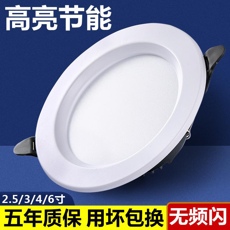 LED筒灯嵌入式天花灯桶灯2.5寸3.5寸4寸6寸5W9W12W18W客厅开孔灯