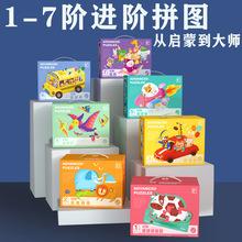 儿童益智大块进阶拼图1-7阶拼板英文故事幼儿宝宝早教专注力玩具