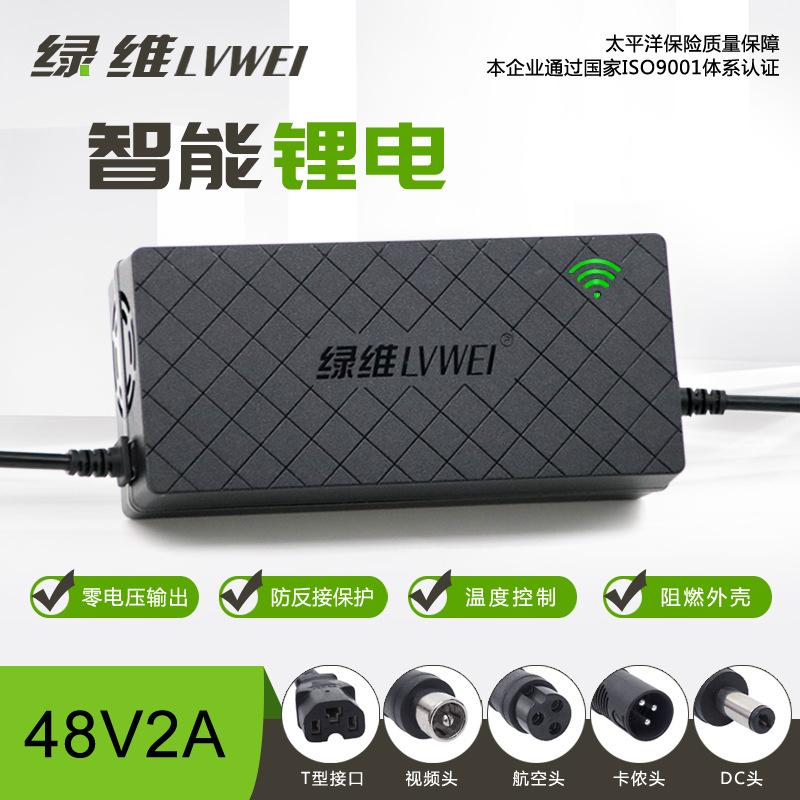 厂家直销 电动车锂电池48V2A智能必威首页登录 必威bet必威首页登录