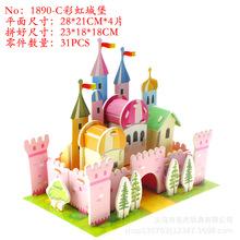 大模型立体拼图纸质城堡房屋别墅超市厨房卧室客厅餐厅动物游乐园