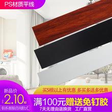 新中式天花吊頂平板線條裝飾腰線收邊條裝飾線條PS背景墻邊框線條