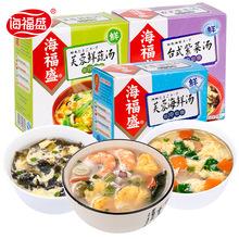 海福盛速食湯料包沖泡即食凍干盒裝紫菜蛋花湯速食湯料包方便食品