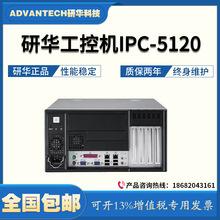 研华工控机IPC-5120搭载研华全新主板i3i5i7工业台式主机