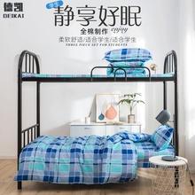 全棉學生套件 員工宿舍三套件 養老敬老院床單被套印花床上用品