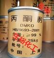 厂家批发 二甲基酮肟 除氧剂 丙酮肟 货到付款 生裕品质