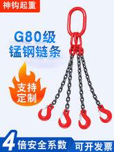 起重链条吊索具组合80锰钢吊链环行车吊车模具吊钩挂钩吊装工具