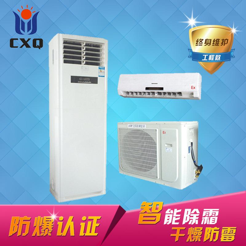 厂家直销1P1.5P2P防爆空调格力美的工业冷暖空调立式挂壁式惠州