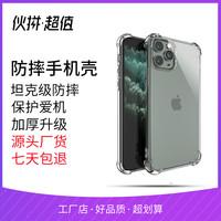 Применяемое телефон оболочки Apple, iphone хз 8 углов падения воздушного шара сопротивление оболочки 6 TPU прозрачный защитный рукав мягкой оболочки взрыв