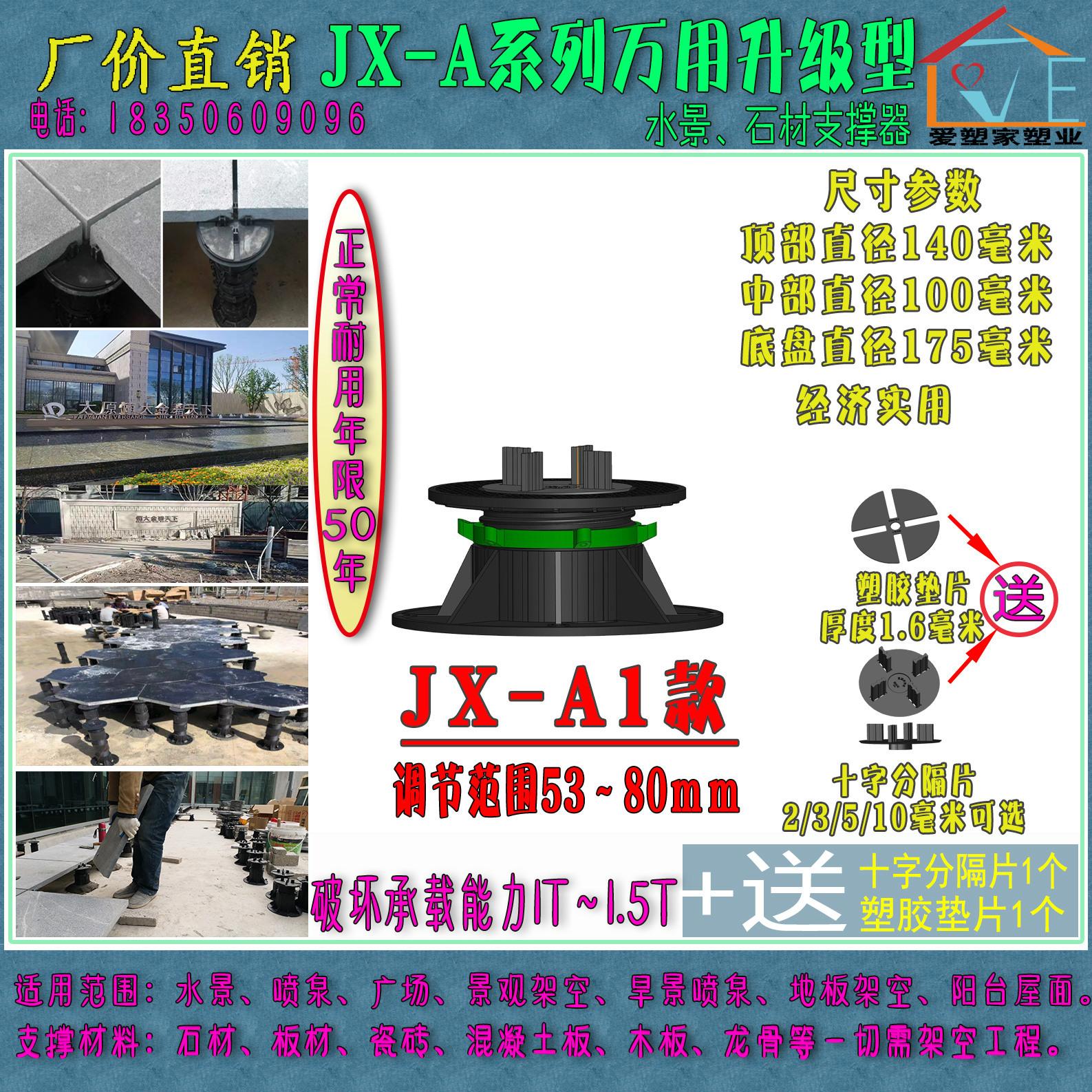 �f��֧���� ˮ�� ʯ�ļܿ� ˮ�صذ�ܸ��{���� JX-A1��53-80mm