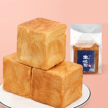 生吐司手撕面包70g/袋奶香味无夹心代餐蛋糕休闲零食批发一件代发