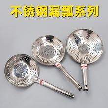 特厚不锈钢漏瓢钢漏勺厨师漏勺捞面条勺油炸勺油漏瓢米粉勺家用瓢