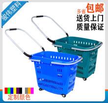 厂家直销超市购物篮带轮超市手提塑料篮子拉杆折叠超市拉篮