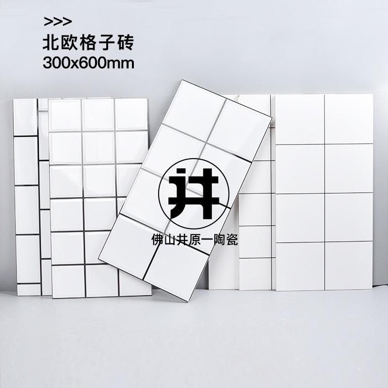 佛山陶瓷300x600厨房瓷砖北欧风黑白格子面包砖厨房卫生间墙砖
