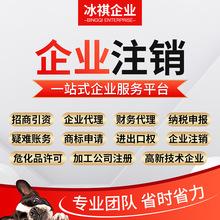 注销上海公司个体户营业执照注销企业注销公司注销税务吊销转注销
