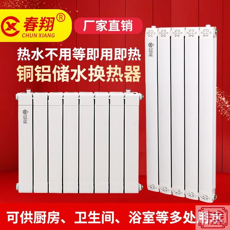 铜铝复合换热器家用卫生间过水热铜铝铜内胆外储水式换热器地暖用